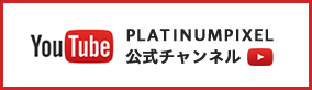 youtube_PLATINUMPIXEL公式チャンネル